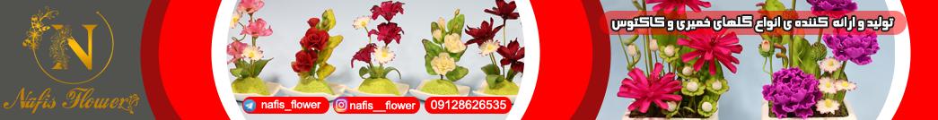 تولید گل خمیری